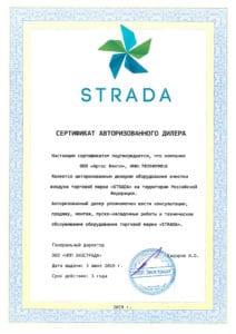 Сертификат авторизованного дилера STRADA HYDRO